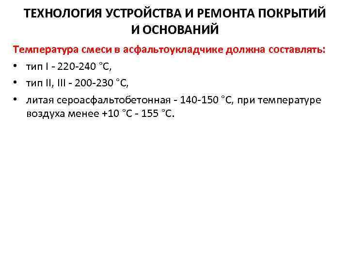 ТЕХНОЛОГИЯ УСТРОЙСТВА И РЕМОНТА ПОКРЫТИЙ И ОСНОВАНИЙ Температура смеси в асфальтоукладчике должна составлять: •