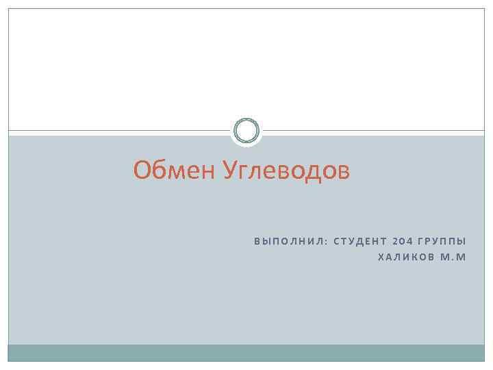 Обмен Углеводов ВЫПОЛНИЛ: СТУДЕНТ 204 ГРУППЫ ХАЛИКОВ М. М