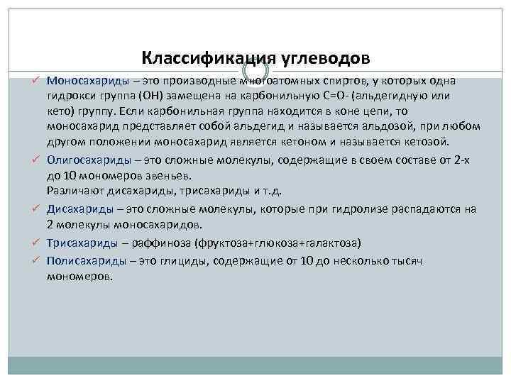 Классификация углеводов ü Моносахариды – это производные многоатомных спиртов, у которых одна ü ü
