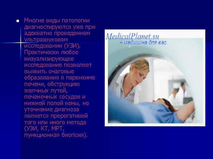 n Многие виды патологии диагностируются уже при адекватно проведенном ультразвуковом исследовании (УЗИ). Практически любое