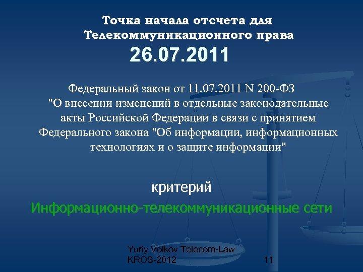 Точка начала отсчета для Телекоммуникационного права 26. 07. 2011 Федеральный закон от 11. 07.