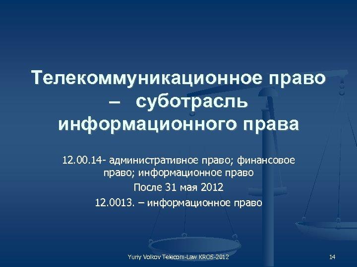 Телекоммуникационное право – суботрасль информационного права 12. 00. 14 административное право; финансовое право; информационное
