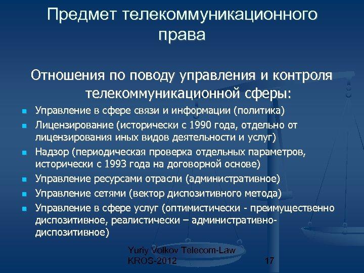 Предмет телекоммуникационного права Отношения по поводу управления и контроля телекоммуникационной сферы: Управление в сфере