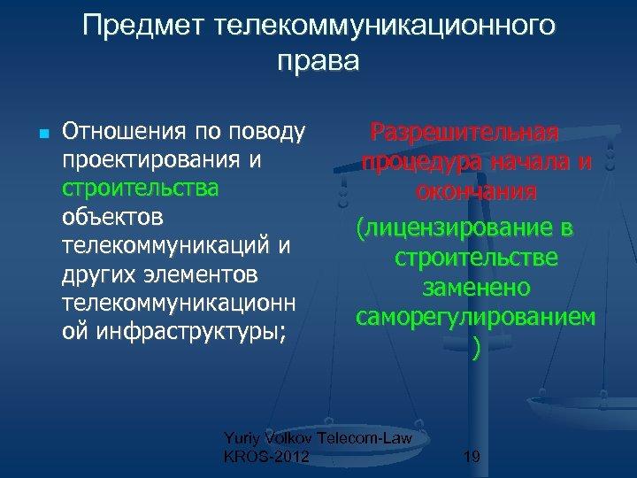 Предмет телекоммуникационного права Отношения по поводу проектирования и строительства объектов телекоммуникаций и других элементов