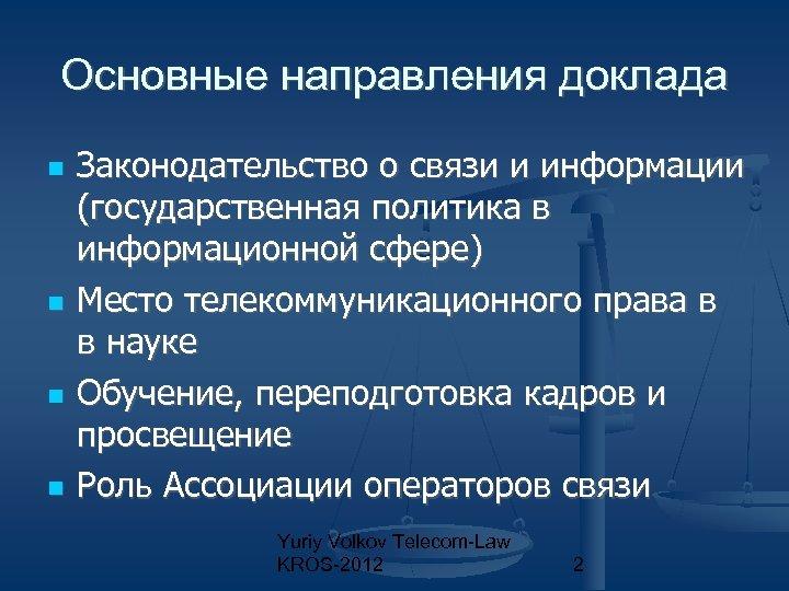 Основные направления доклада Законодательство о связи и информации (государственная политика в информационной сфере) Место