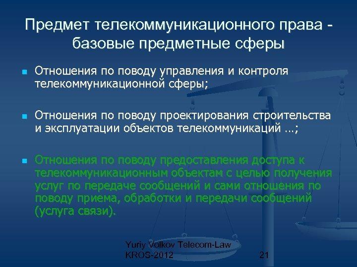 Предмет телекоммуникационного права базовые предметные сферы Отношения по поводу управления и контроля телекоммуникационной сферы;
