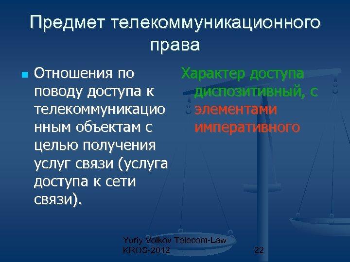 Предмет телекоммуникационного права Отношения по Характер доступа поводу доступа к диспозитивный, с телекоммуникацио элементами