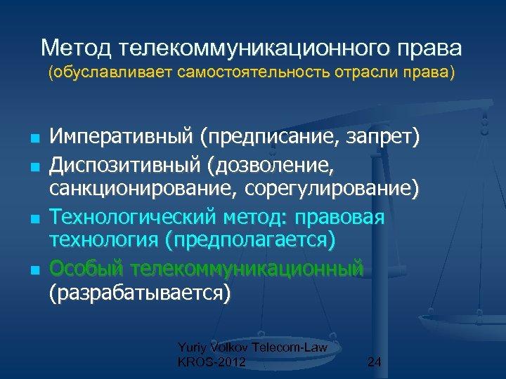 Метод телекоммуникационного права (обуславливает самостоятельность отрасли права) Императивный (предписание, запрет) Диспозитивный (дозволение, санкционирование, сорегулирование)