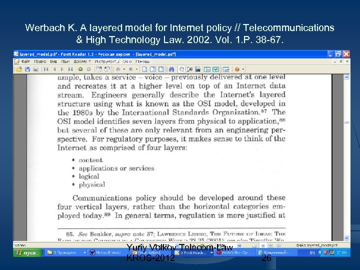 Werbach K. A layered model for Internet policy // Telecommunications & High Technology Law.