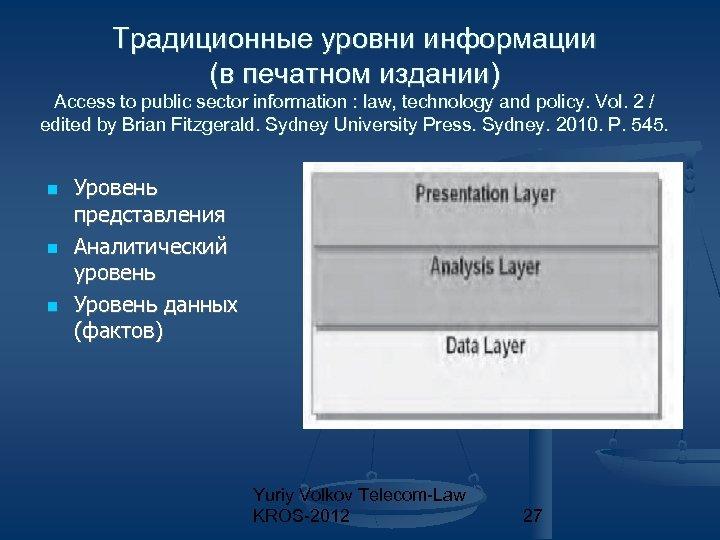 Традиционные уровни информации (в печатном издании) Access to public sector information : law, technology