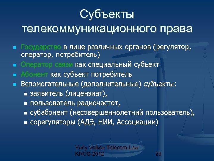 Субъекты телекоммуникационного права Государство в лице различных органов (регулятор, оператор, потребитель) Оператор связи как