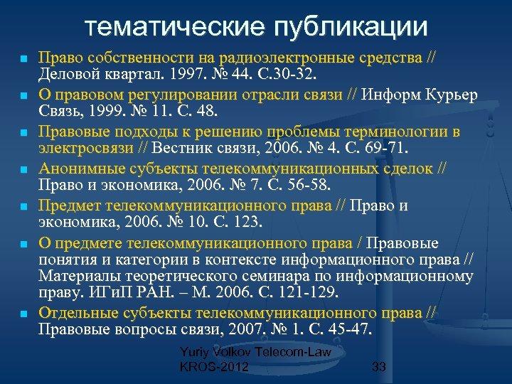 тематические публикации Право собственности на радиоэлектронные средства // Деловой квартал. 1997. № 44. С.