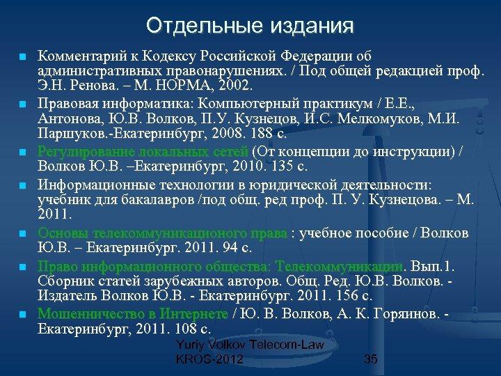 Отдельные издания Комментарий к Кодексу Российской Федерации об административных правонарушениях. / Под общей редакцией