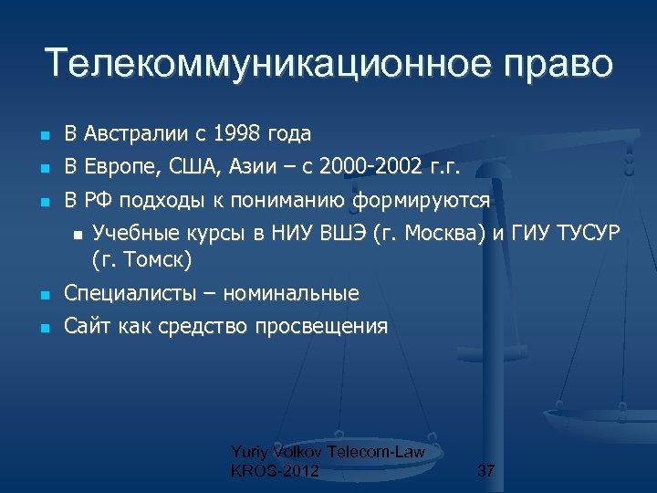 Телекоммуникационное право В Австралии с 1998 года В Европе, США, Азии – с 2000