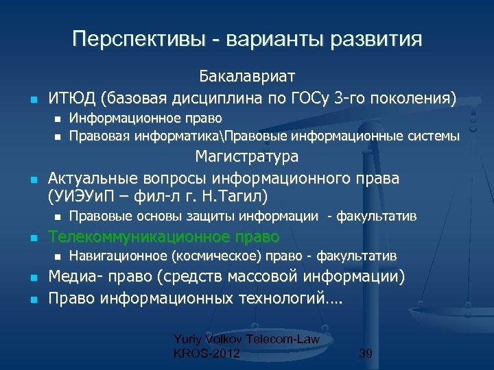 Перспективы - варианты развития Бакалавриат ИТЮД (базовая дисциплина по ГОСу 3 го поколения) Магистратура