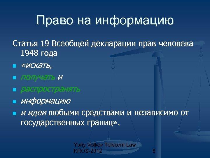 Право на информацию Статья 19 Всеобщей декларации прав человека 1948 года «искать, получать и