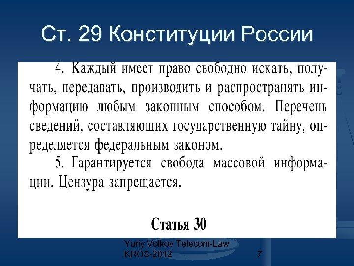 Ст. 29 Конституции России Yuriy Volkov Telecom-Law KROS-2012 7