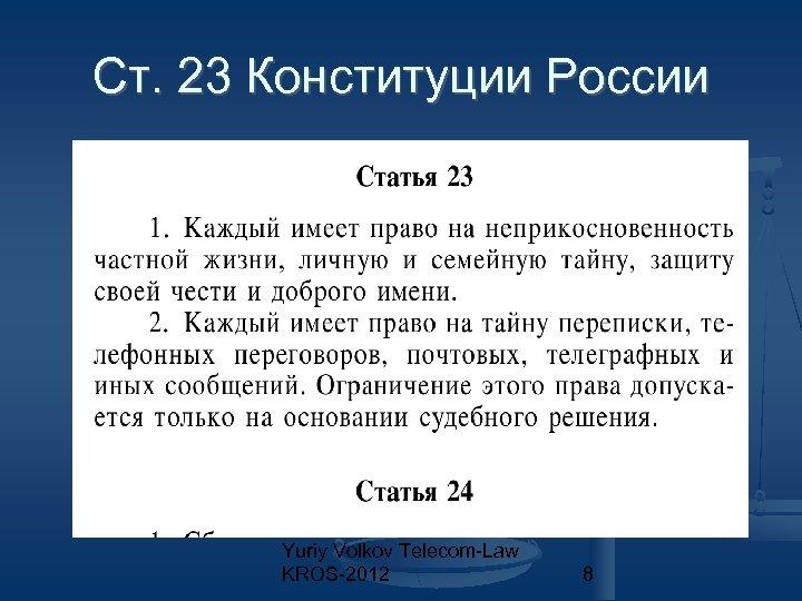 Ст. 23 Конституции России Yuriy Volkov Telecom-Law KROS-2012 8