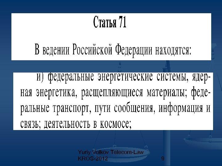 Yuriy Volkov Telecom-Law KROS-2012 9