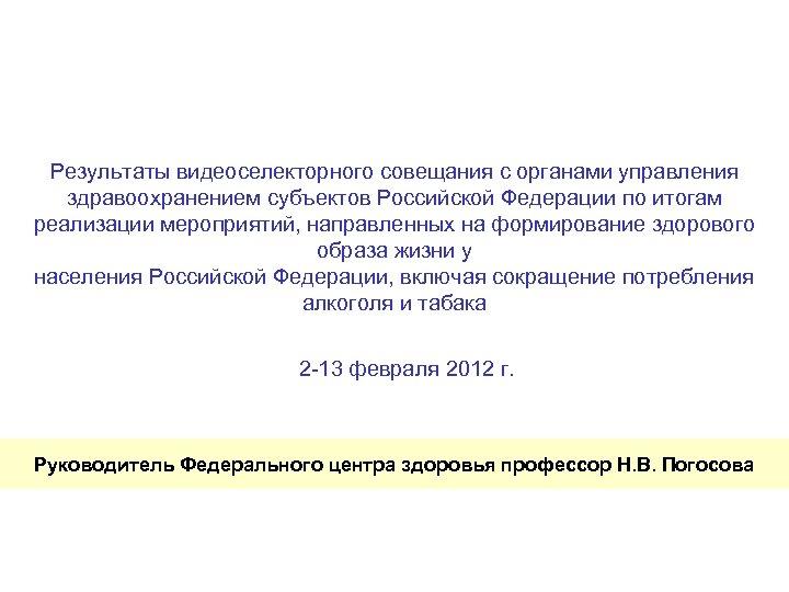 Результаты видеоселекторного совещания с органами управления здравоохранением субъектов Российской Федерации по итогам реализации мероприятий,