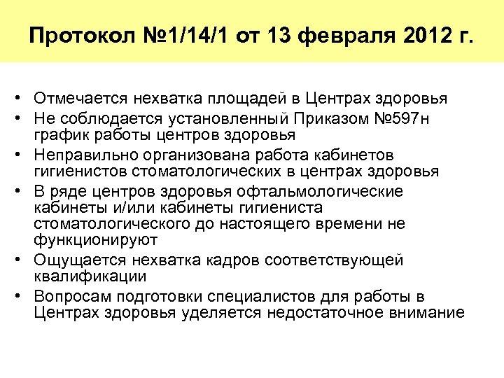 Протокол № 1/14/1 от 13 февраля 2012 г. • Отмечается нехватка площадей в Центрах