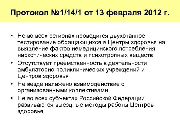 Протокол № 1/14/1 от 13 февраля 2012 г. • Не во всех регионах проводится
