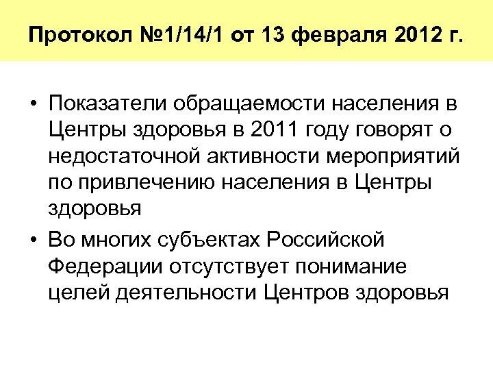 Протокол № 1/14/1 от 13 февраля 2012 г. • Показатели обращаемости населения в Центры