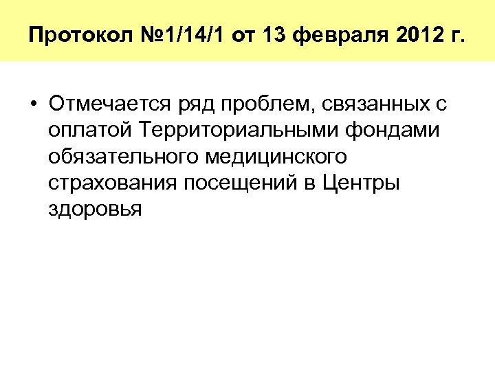 Протокол № 1/14/1 от 13 февраля 2012 г. • Отмечается ряд проблем, связанных с