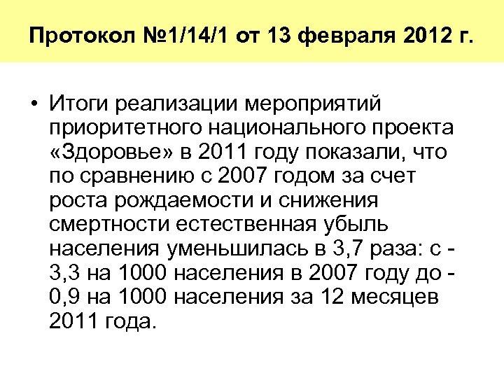 Протокол № 1/14/1 от 13 февраля 2012 г. • Итоги реализации мероприятий приоритетного национального