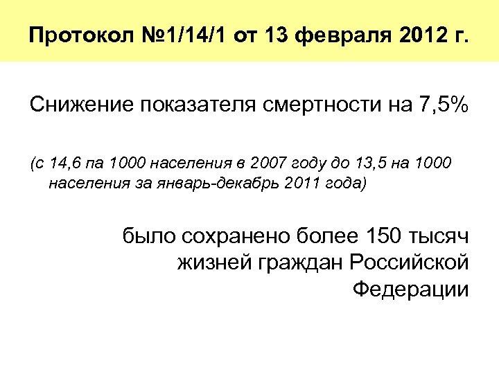 Протокол № 1/14/1 от 13 февраля 2012 г. Снижение показателя смертности на 7, 5%