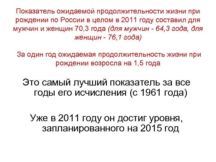 Показатель ожидаемой продолжительности жизни при рождении по России в целом в 2011 году составил