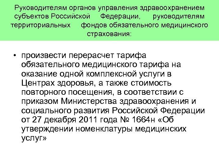 Руководителям органов управления здравоохранением субъектов Российской Федерации, руководителям территориальных фондов обязательного медицинского страхования: •