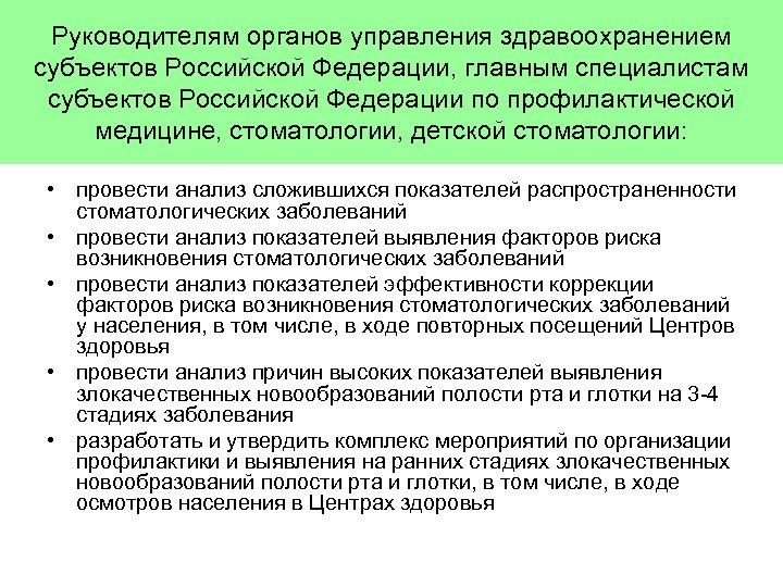 Руководителям органов управления здравоохранением субъектов Российской Федерации, главным специалистам субъектов Российской Федерации по профилактической