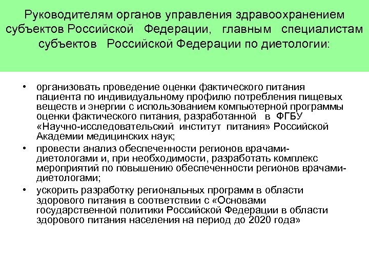 Руководителям органов управления здравоохранением субъектов Российской Федерации, главным специалистам субъектов Российской Федерации по диетологии: