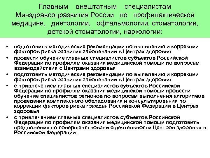 Главным внештатным специалистам Минздравсоцразвития России по профилактической медицине, диетологии, офтальмологии, стоматологии, детской стоматологии, наркологии: