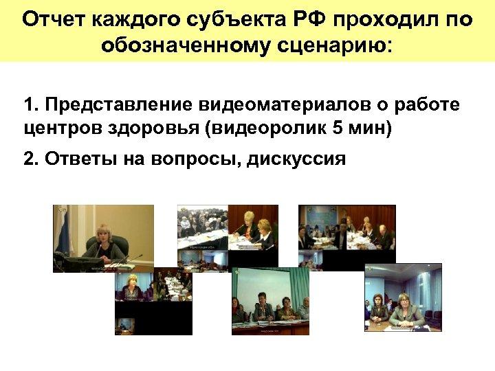 Отчет каждого субъекта РФ проходил по обозначенному сценарию: 1. Представление видеоматериалов о работе центров