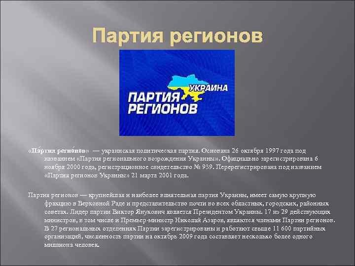 Партия регионов «Па ртия регио нов» — украинская политическая партия. Основана 26 октября 1997