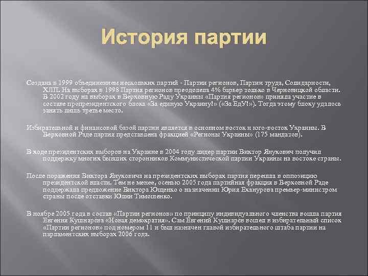 История партии Создана в 1999 объединением нескольких партий - Партии регионов, Партии труда, Солидарности,