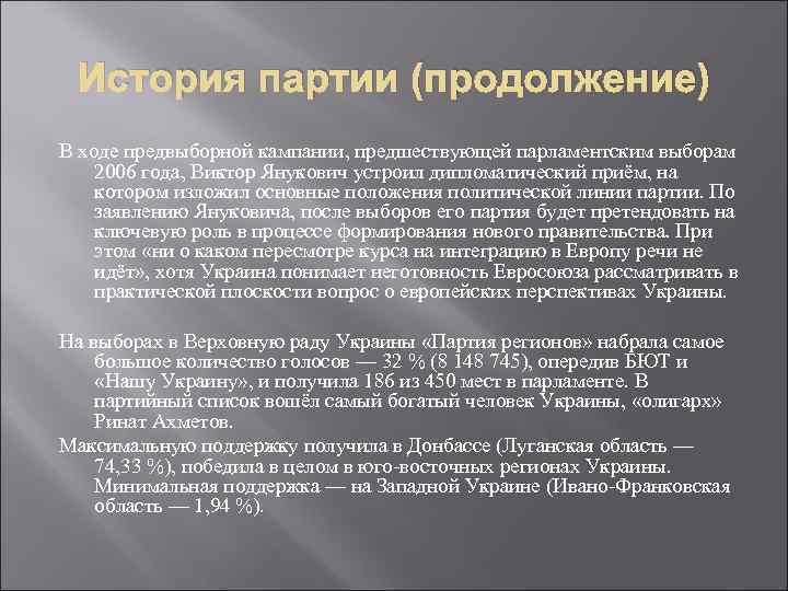 История партии (продолжение) В ходе предвыборной кампании, предшествующей парламентским выборам 2006 года, Виктор Янукович