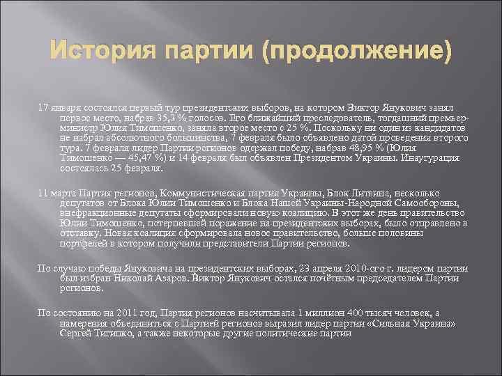 История партии (продолжение) 17 января состоялся первый тур президентских выборов, на котором Виктор Янукович