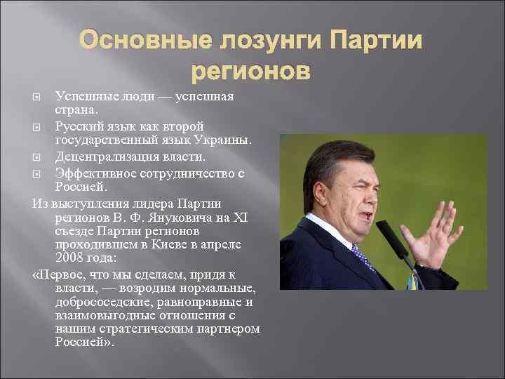 Основные лозунги Партии регионов Успешные люди — успешная страна. Русский язык как второй государственный
