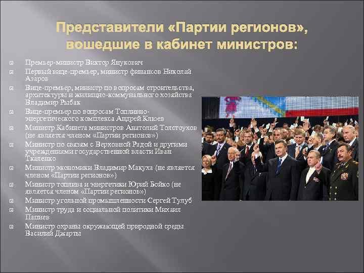 Представители «Партии регионов» , вошедшие в кабинет министров: Премьер-министр Виктор Янукович Первый вице-премьер, министр