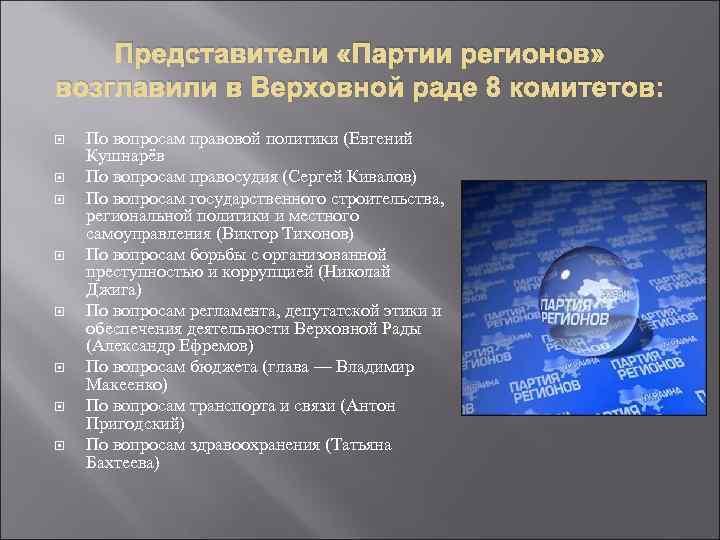 Представители «Партии регионов» возглавили в Верховной раде 8 комитетов: По вопросам правовой политики (Евгений