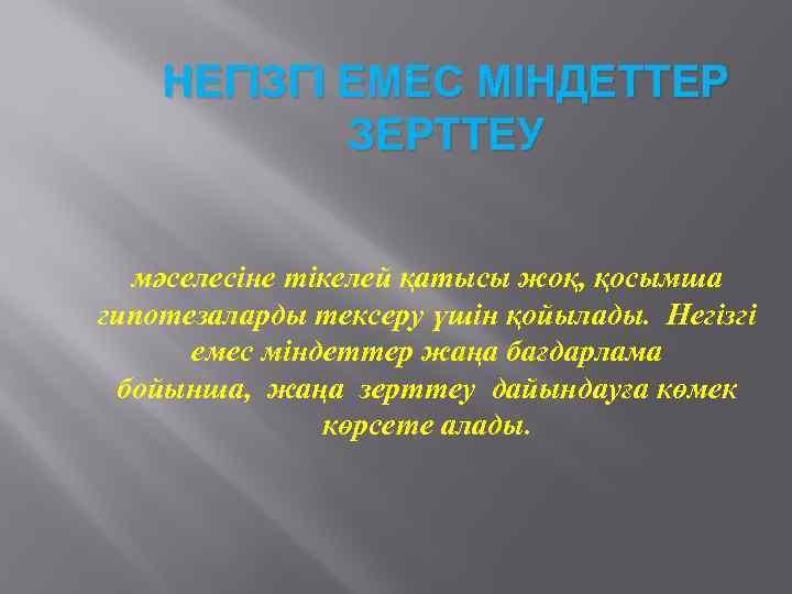 НЕГІЗГІ ЕМЕС МІНДЕТТЕР ЗЕРТТЕУ мәселесіне тікелей қатысы жоқ, қосымша гипотезаларды тексеру үшін қойылады. Негізгі
