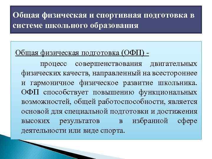 Общая физическая и спортивная подготовка в системе школьного образования Общая физическая подготовка (ОФП) процесс