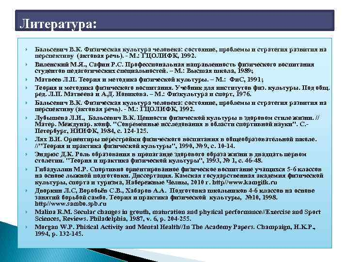 Литература: Бальсевич В. К. Физическая культура человека: состояние, проблемы и стратегия развития на перспективу
