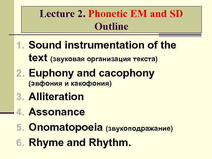 Lecture 2. Phonetic EM and SD Outline 1. Sound instrumentation of the text (звуковая