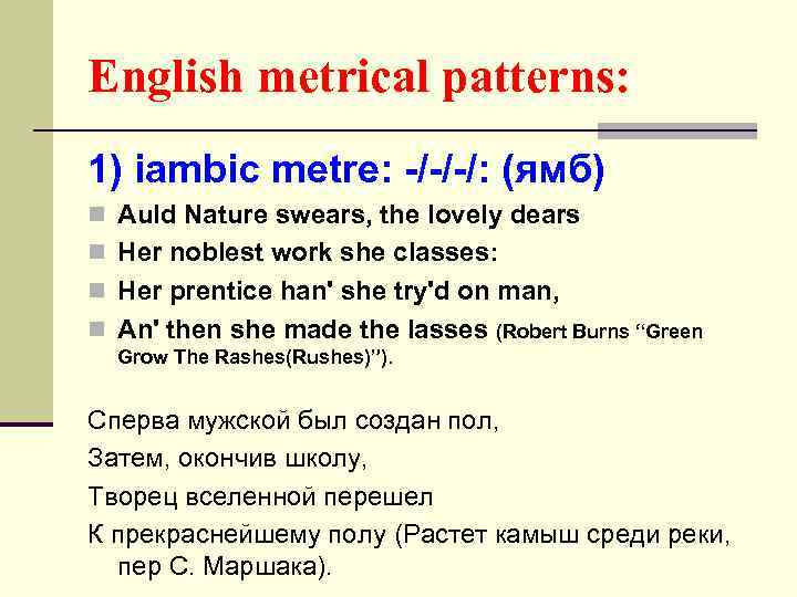 English metrical patterns: 1) iambic metre: -/-/-/: (ямб) n Auld Nature swears, the lovely