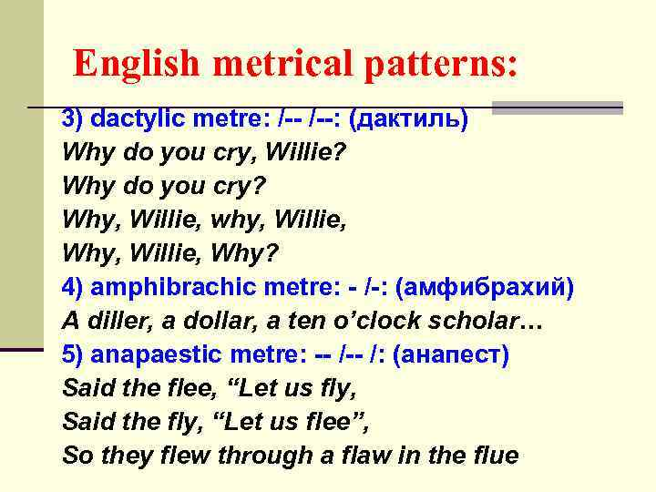 English metrical patterns: 3) dactylic metre: /--: (дактиль) Why do you cry, Willie? Why