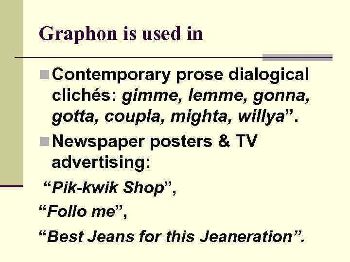 Graphon is used in n Contemporary prose dialogical clichés: gimme, lemme, gonna, gotta, coupla,